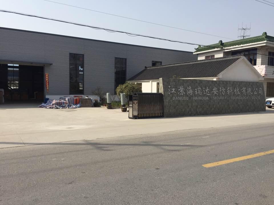 江苏海瑞达安防科技有限公司